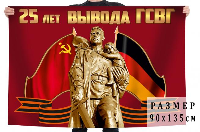 """Флаг """"25 лет вывода ГСВГ"""""""