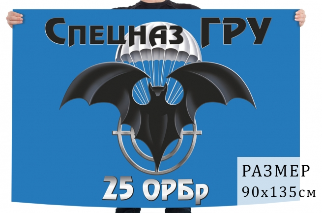 Флаг 25 ОРБр спецназа ГРУ