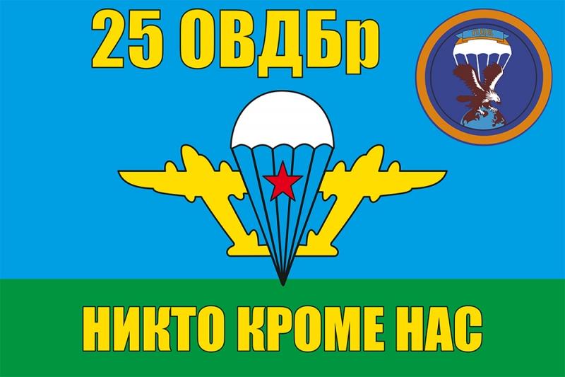 """Флаг """"25 отдельная воздушно-десантная бригада"""""""