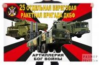 Флаг 25 отдельной береговой ракетной бригады ДКБФ