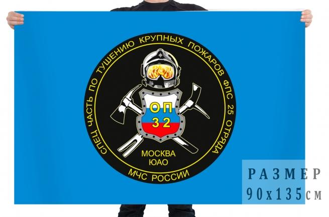 Флаг 25 отряда - спецчасти по тушению крупных пожаров МЧС России