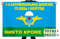 Флаг 25 ВДБр 1-я Аэромобильная дивизия