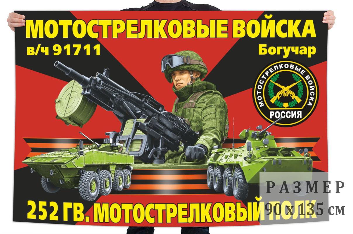 Флаг 252 гвардейского мотострелкового полка