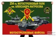 Флаг 254 гв. мотострелкового полка им. Александра Матросова