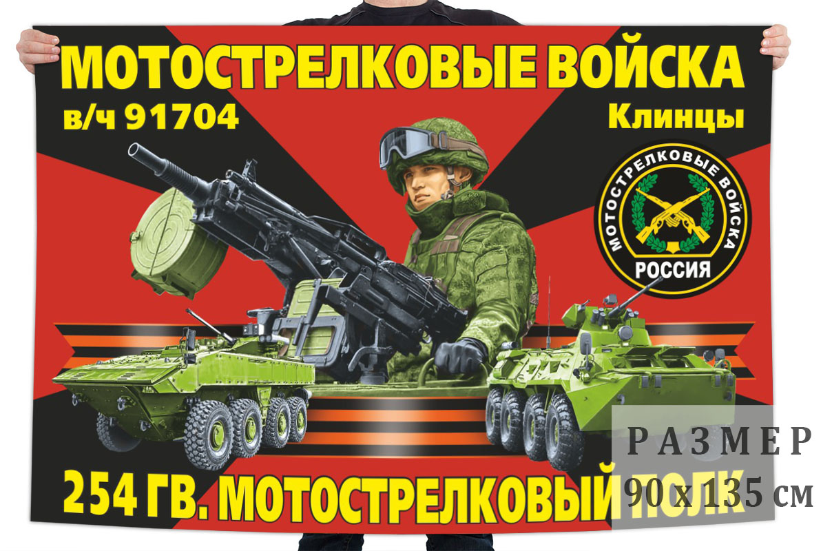 Флаг 254 гвардейского мотострелкового полка