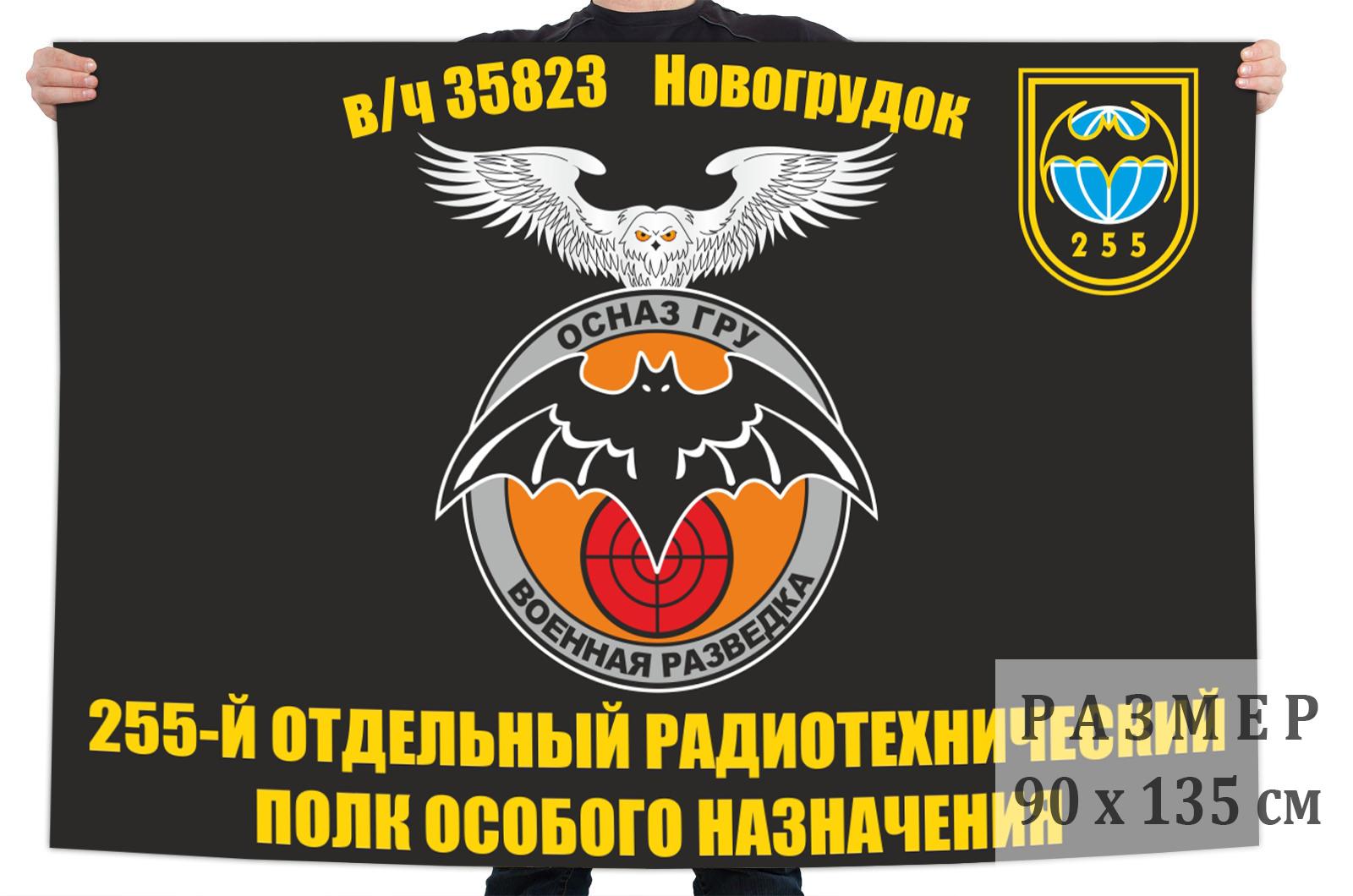 Флаг 255 отдельного радиотехнического полка особого назначения ГРУ
