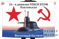 Флаг 26 дивизии РПКСН Краснознамённого Тихоокеанского флота