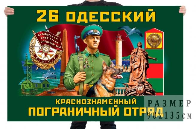 Флаг 26 Одесского Краснознамённого пограничного отряда