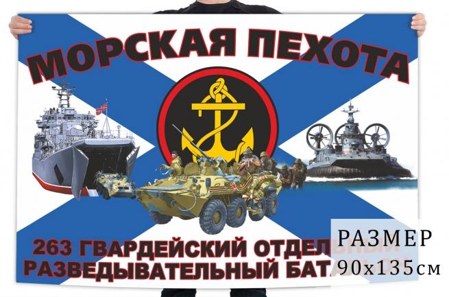 Флаг 263 гвардейского отдельного разведывательного батальона морской пехоты