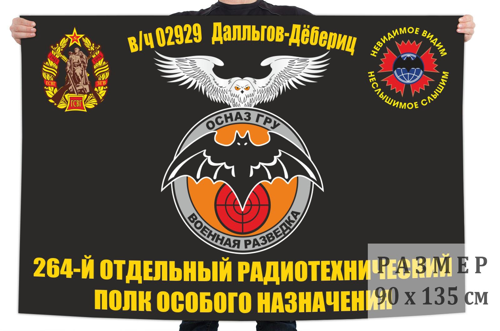 Флаг 264 отдельного радиотехнического полка особого назначения ГРУ