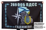 Флаг 269 ООБ ПДСС