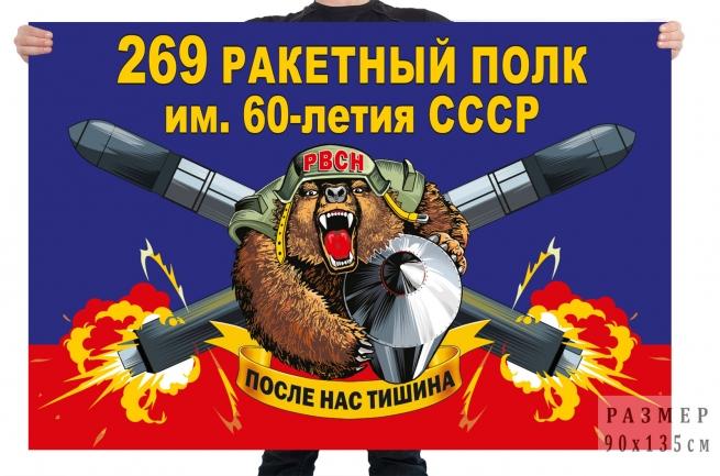 Флаг 269 ракетного полка им. 60-летия СССР
