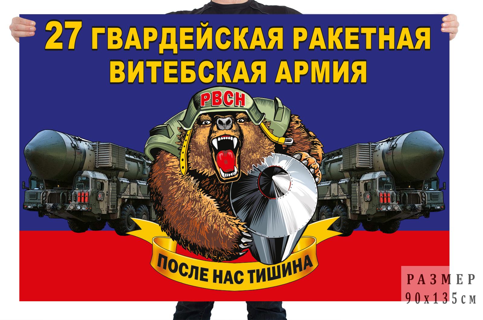 Флаг 27 гв. ракетной Витебской армии