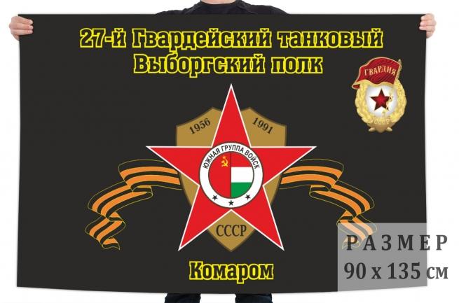 """Флаг """"27-й Гвардейский танковый Выборгский полк. Комаром"""""""