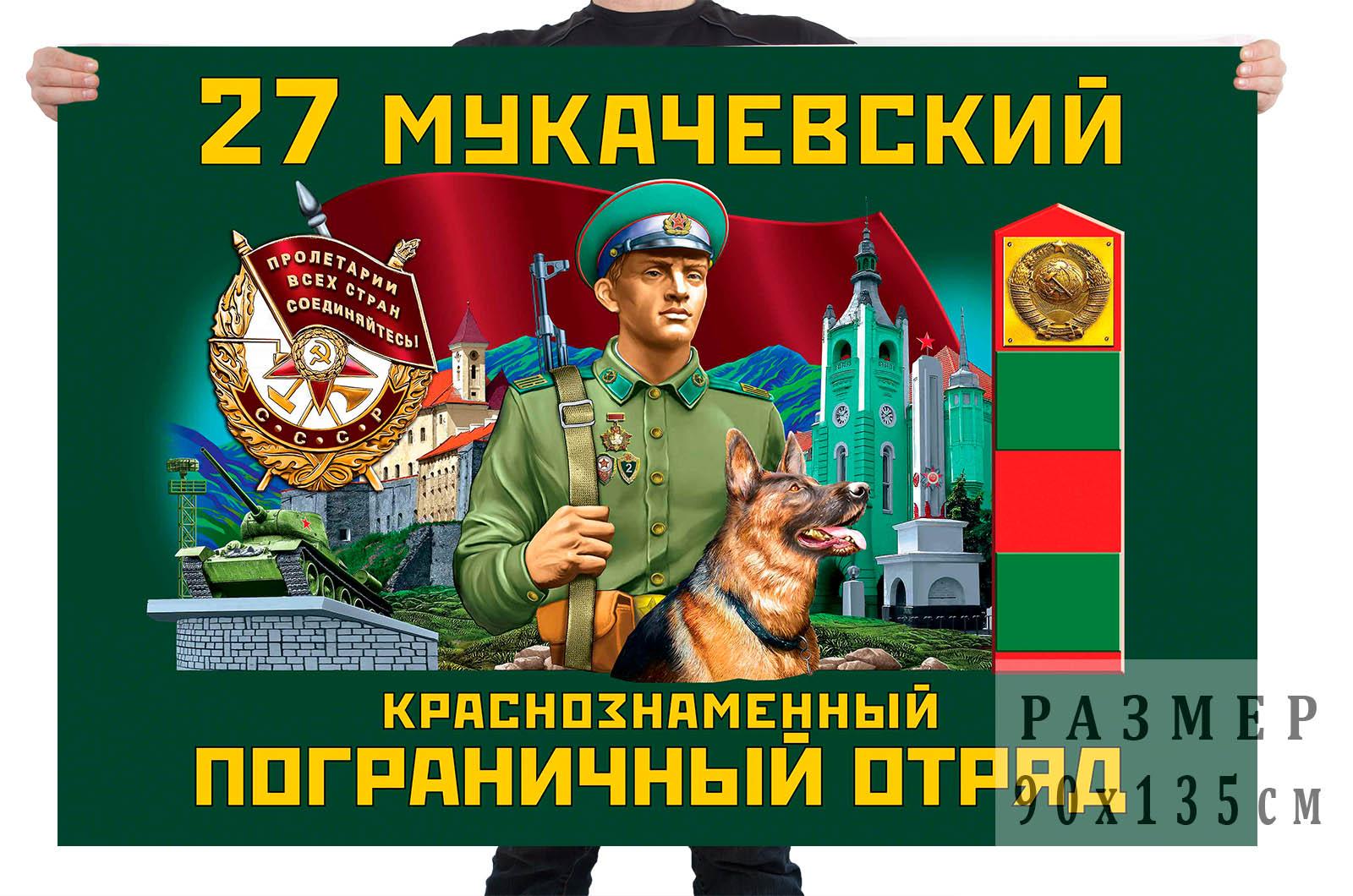 Флаг 27 Мукачевского Краснознамённого пограничного отряда