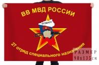 Флаг 27 отряда специального назначения ВВ МВД РФ