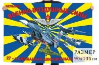 Флаг 27 смешанной авиационной дивизии