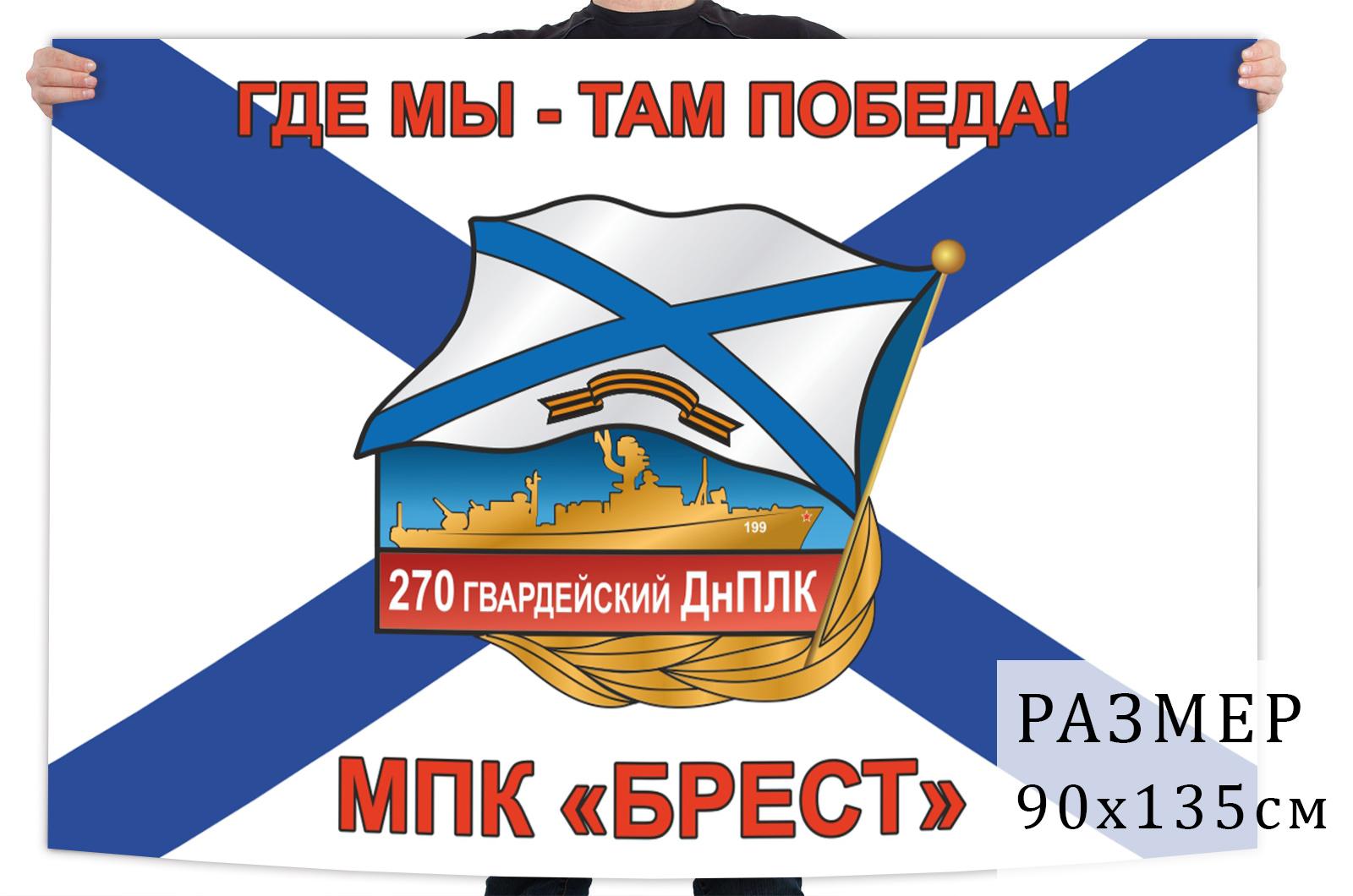 Флаг 270-го гвардейского ДнПЛК МПК Брест