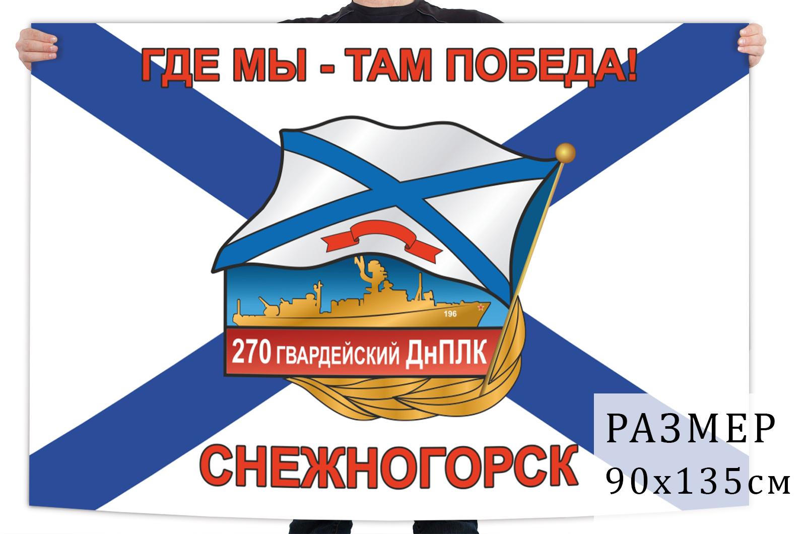Флаг 270-го гвардейского ДнПЛК Снежногорск