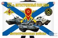 Флаг 275 гв. мотострелкового полка ДКБФ