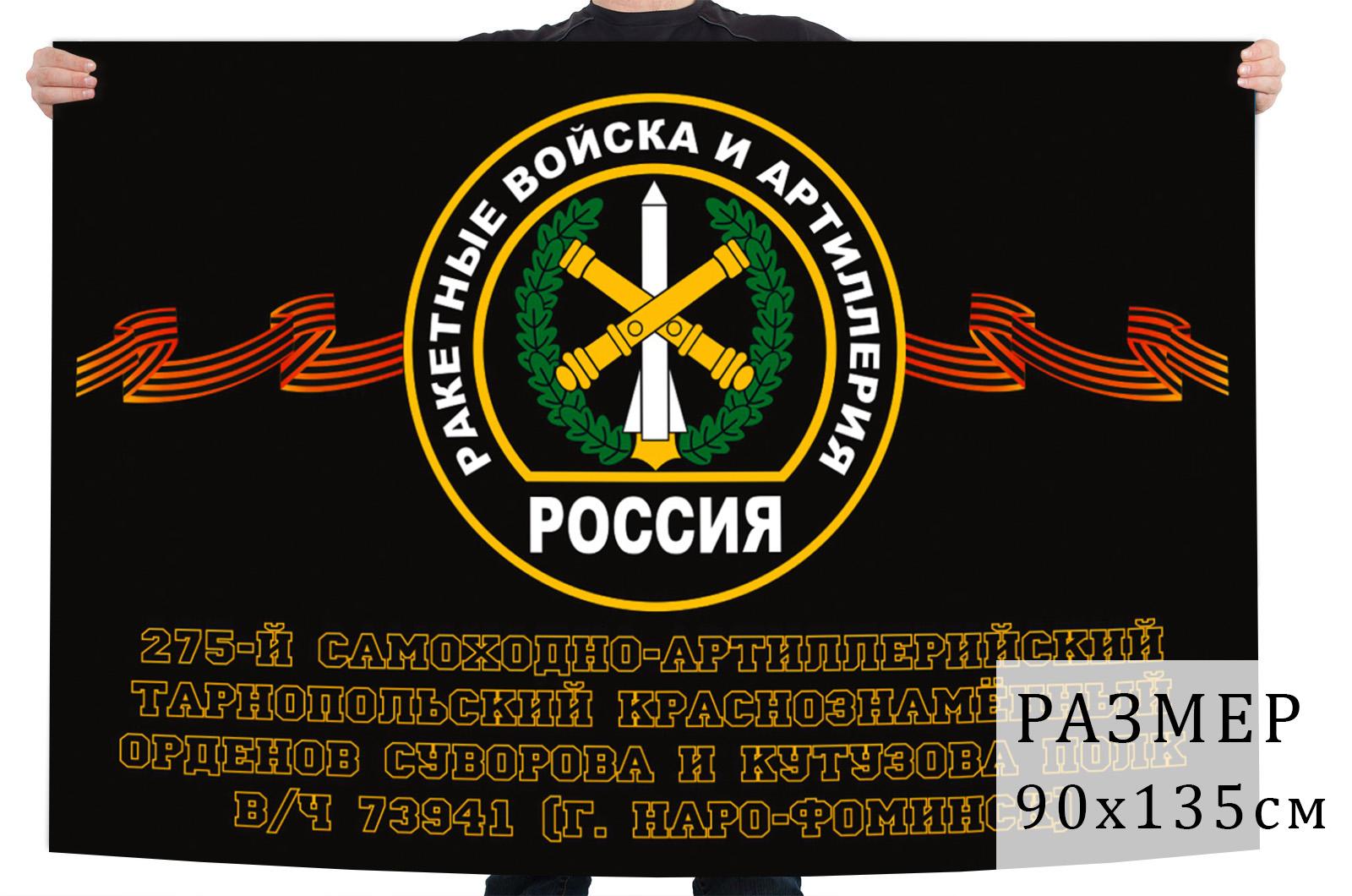 Флаг 275 Тарнопольского самоходно-артиллерийского полка