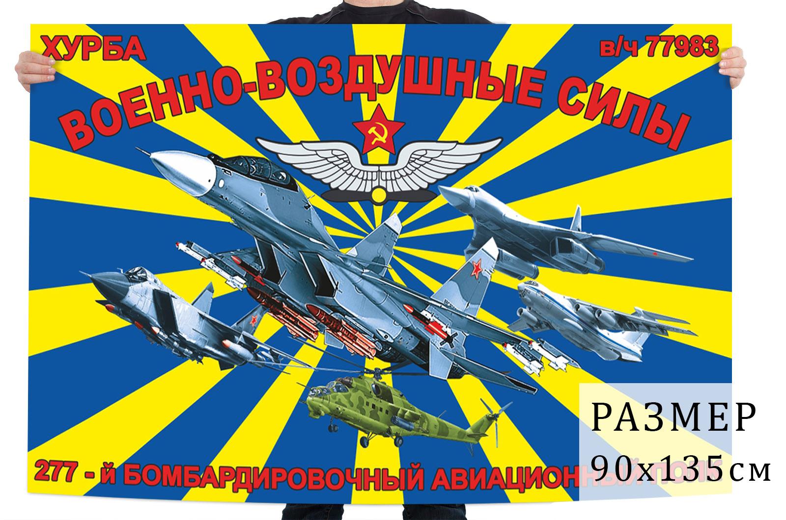 Флаг 277 бомбардировочного авиаполка