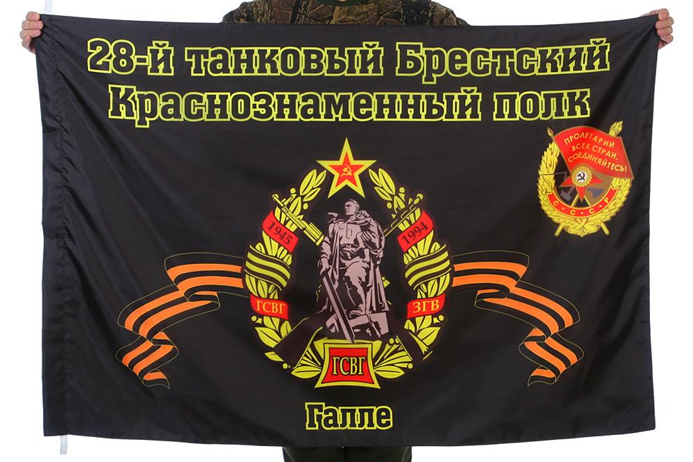 """Флаг """"28-й танковый Брестский Краснознаменный полк. Галле"""""""