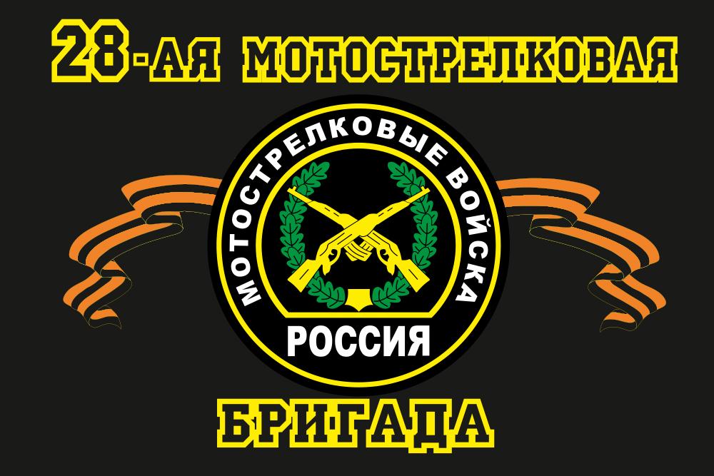 Флаг 28 отдельная мотострелковая бригада