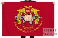 Флаг 28 отряда специального назначения «Ратник»