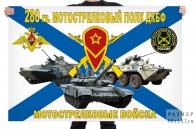 Флаг 280 гв. мотострелкового полка ДКБФ