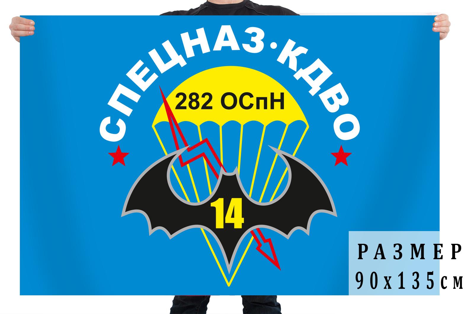 Флаг 282-го отдельного отряда специального назначения ГРУ