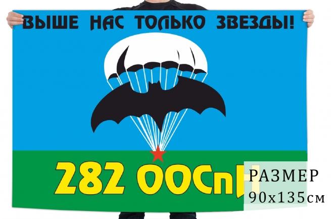 Флаг 282 ООСпН ГРУ