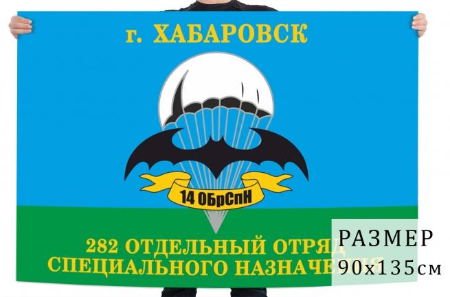 Флаг 282 отдельного отряда специального назначения