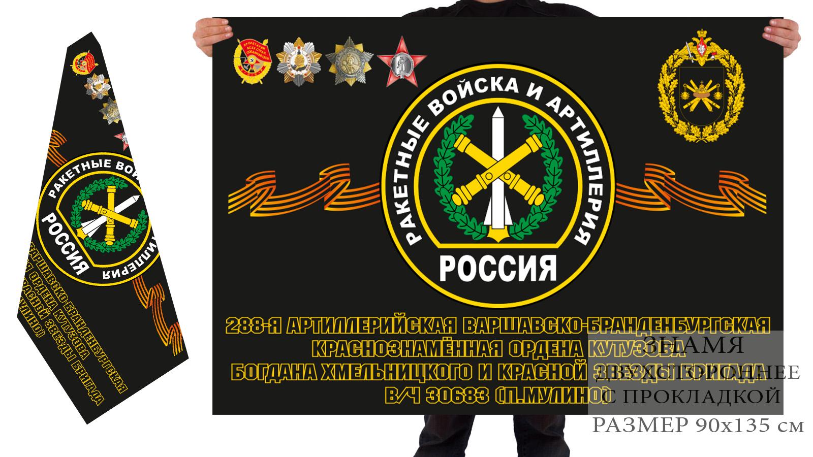Двухсторонний флаг 288-ой Арт. Бригады, в/ч 30683
