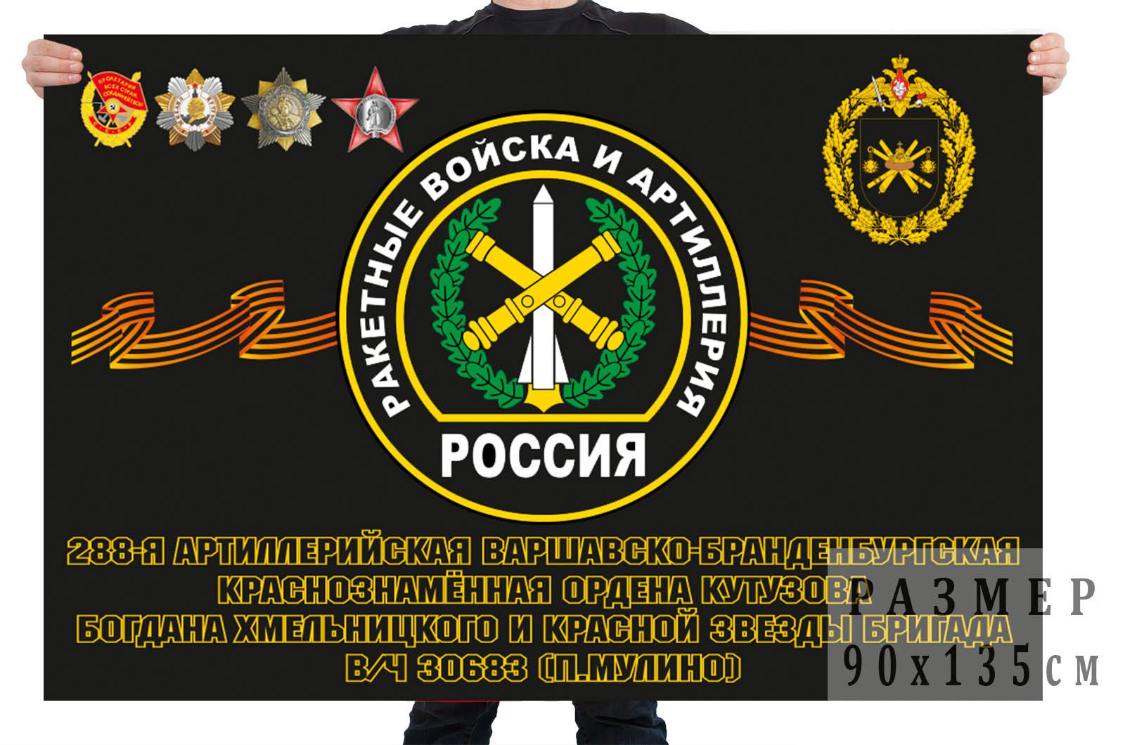 Флаг 288-я артиллерийская бригада в/ч 30683, Мулино