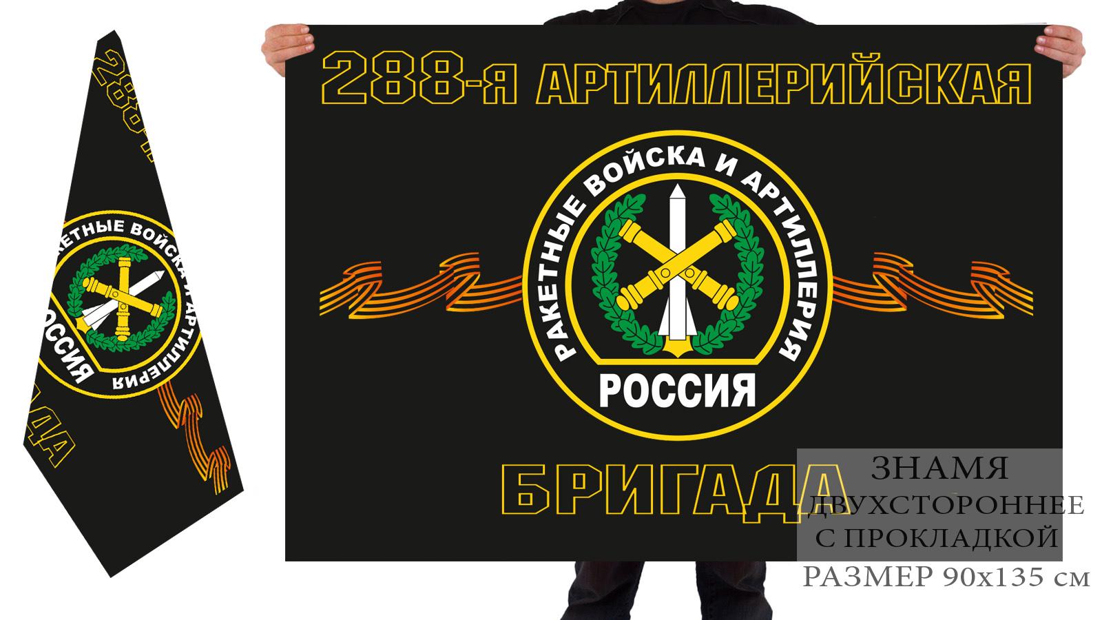 Двусторонний флаг 288-ой артиллерийской бригады РВиА