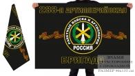 Флаг 288-ой артиллерийской бригады РВиА