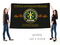 Большой флаг 288-ой артиллерийской бригады РВиА