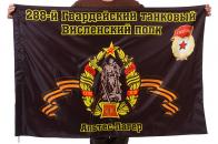 """Флаг """"288-й Гвардейский танковый Висленский полк. Альтес-Лагер"""""""