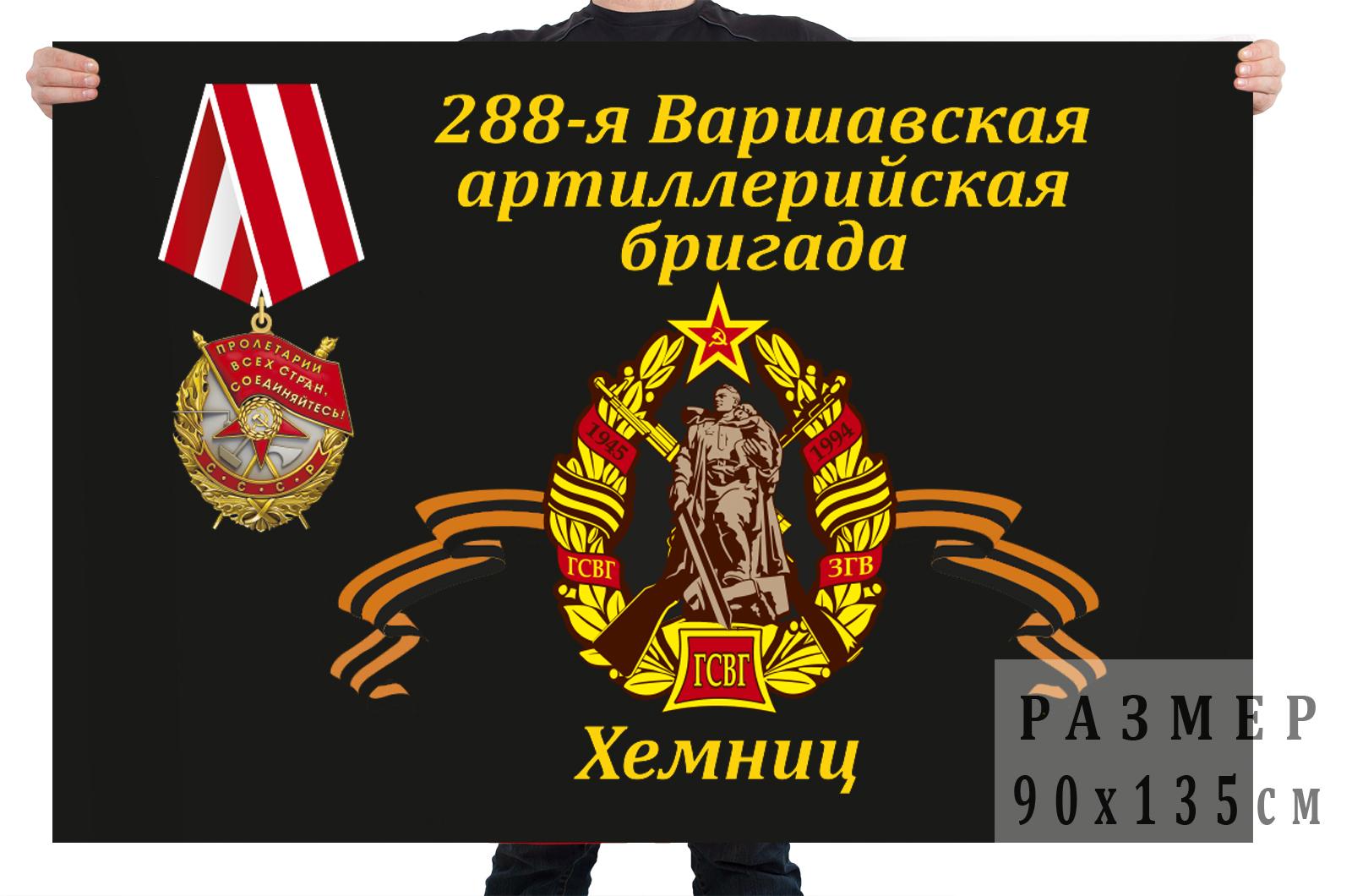 Флаг 288-я Варшавская артиллерийская бригада, Хемниц