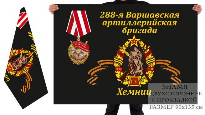 Двухсторонний флаг 288-ой Варшавской артиллерийской бригады