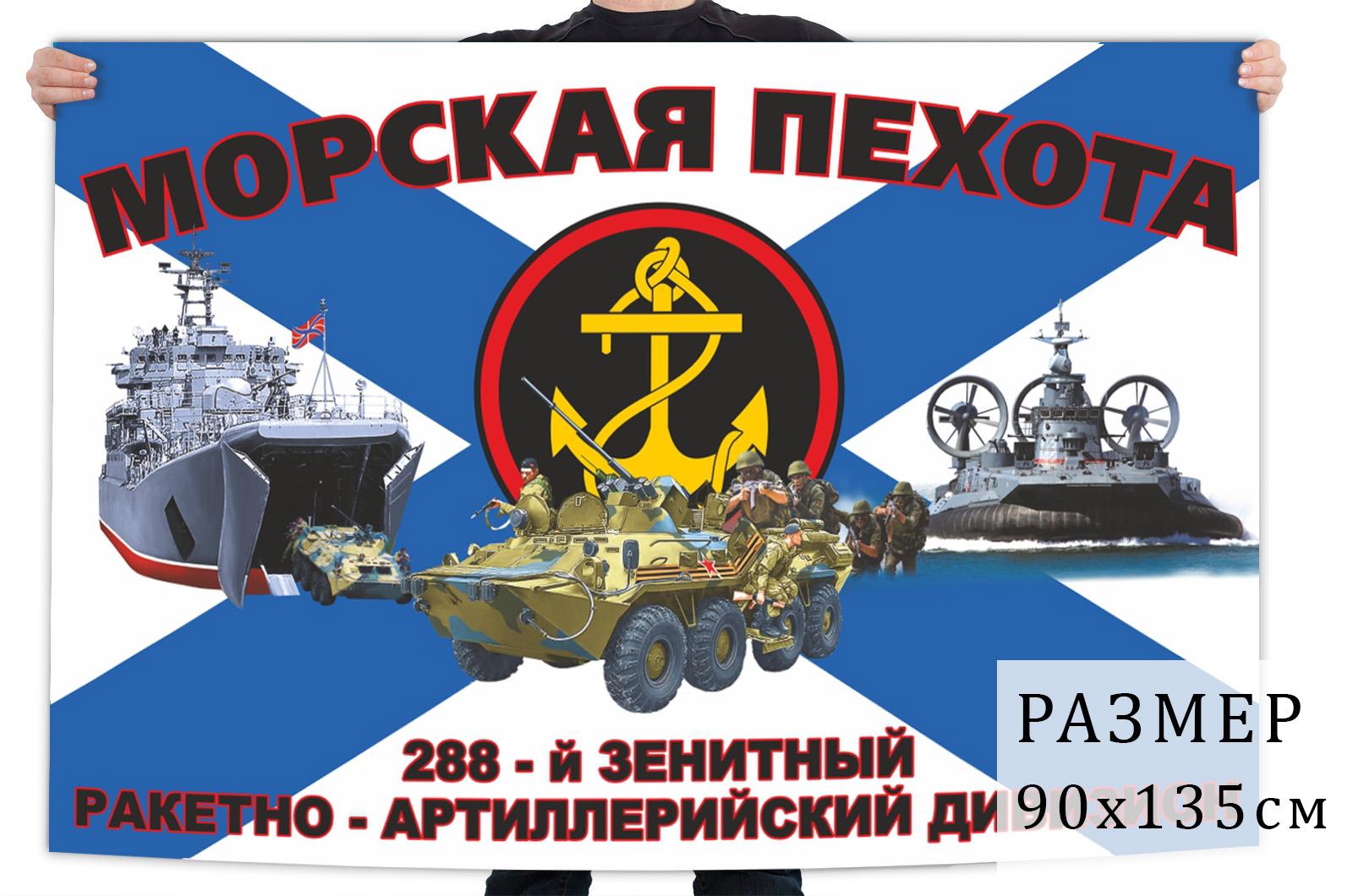 Флаг 288 зенитного ракетно-артиллерийского дивизиона морской пехоты