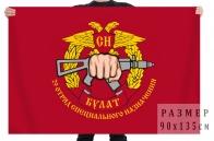 Флаг 29-го отряда специального назначения «Булат»