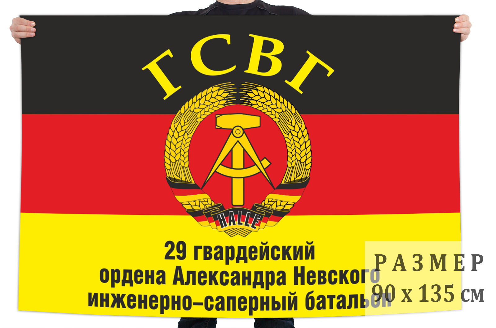 Флаг 29 инженерно-сапёрного батальона ГСВГ