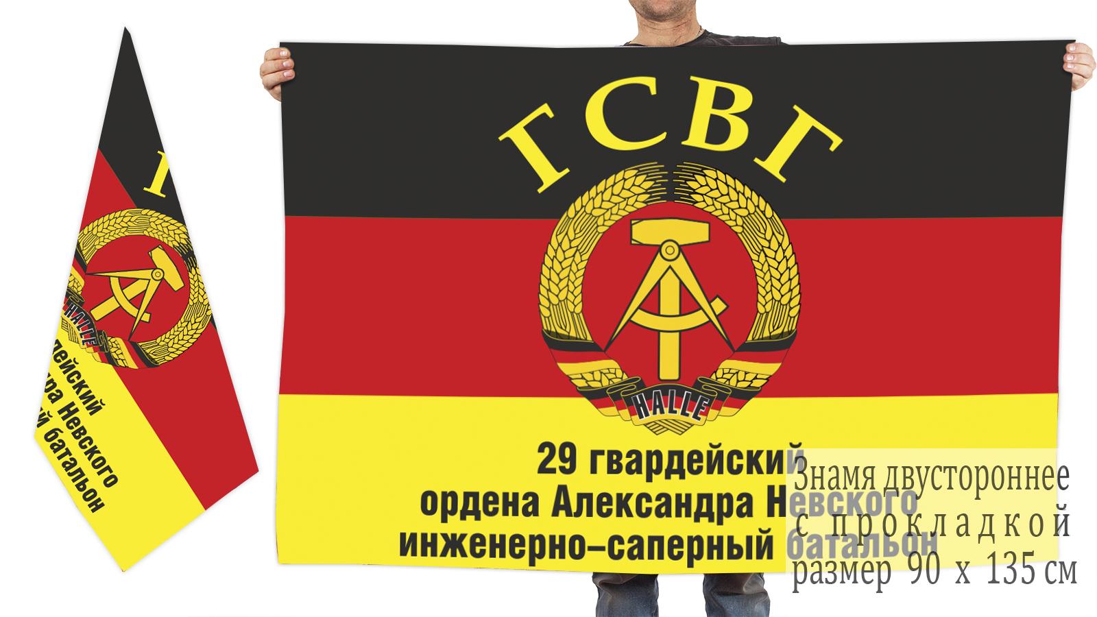 Двусторонний флаг 29 инженерно-сапёрного батальона ГСВГ