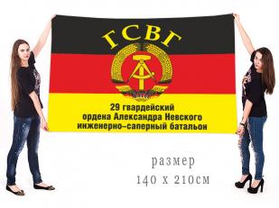 Большой флаг 29 инженерно-сапёрного батальона ГСВГ