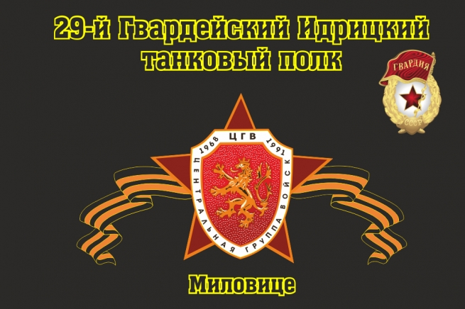 """Флаг """"29-й Гвардейский Идрицкий танковый полк. Миловице"""""""