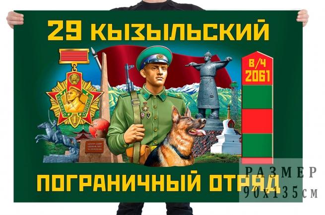 Флаг 29 Кызыльского пограничного отряда