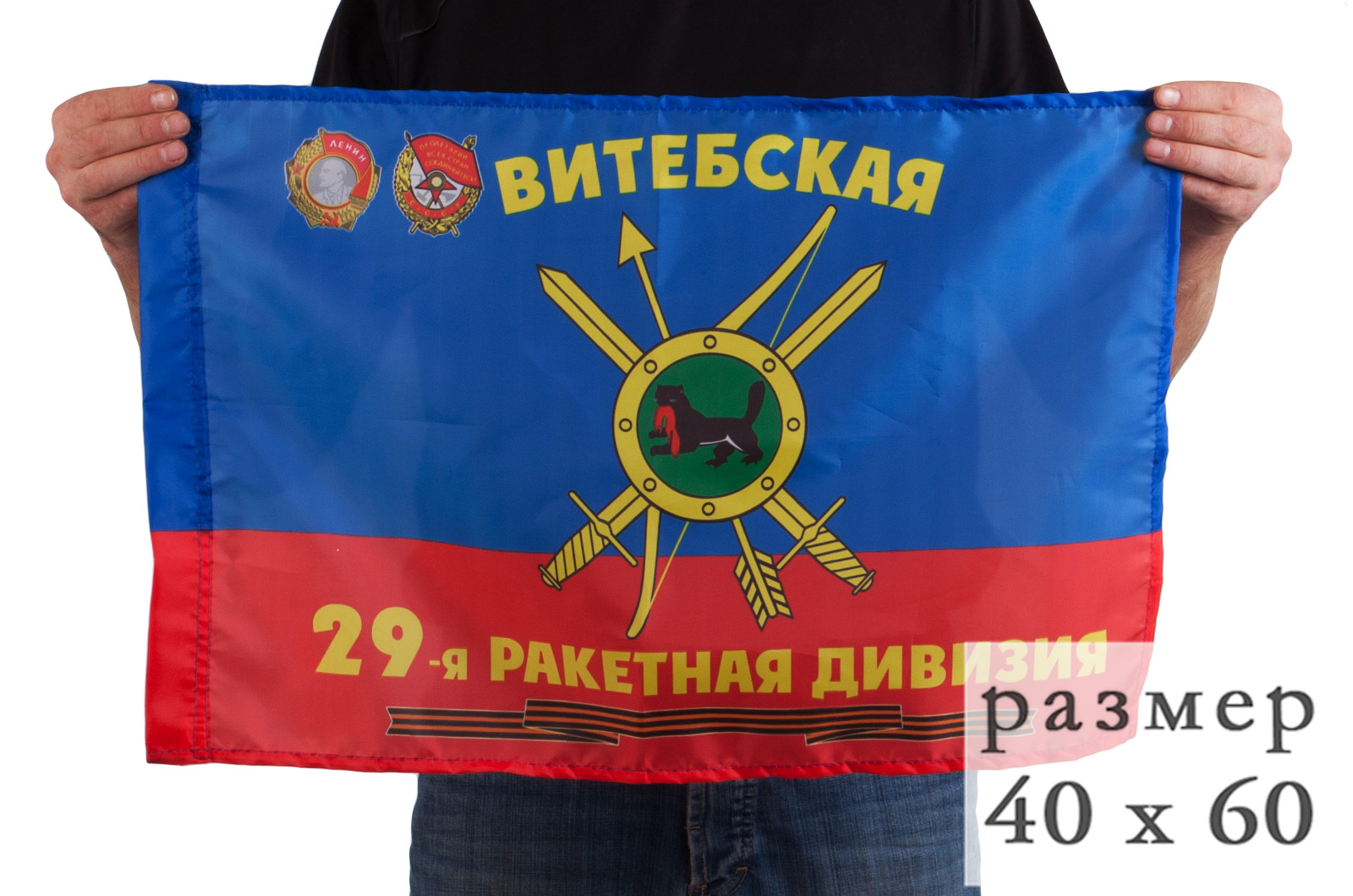 Флаг 29-ой дивизии РВСН