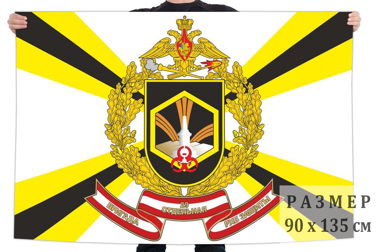 Флаг 29 отдельной бригады радиационно-химическо-биологической защиты